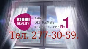 Окна Рехау Пермь. Окна rehau Пермь.