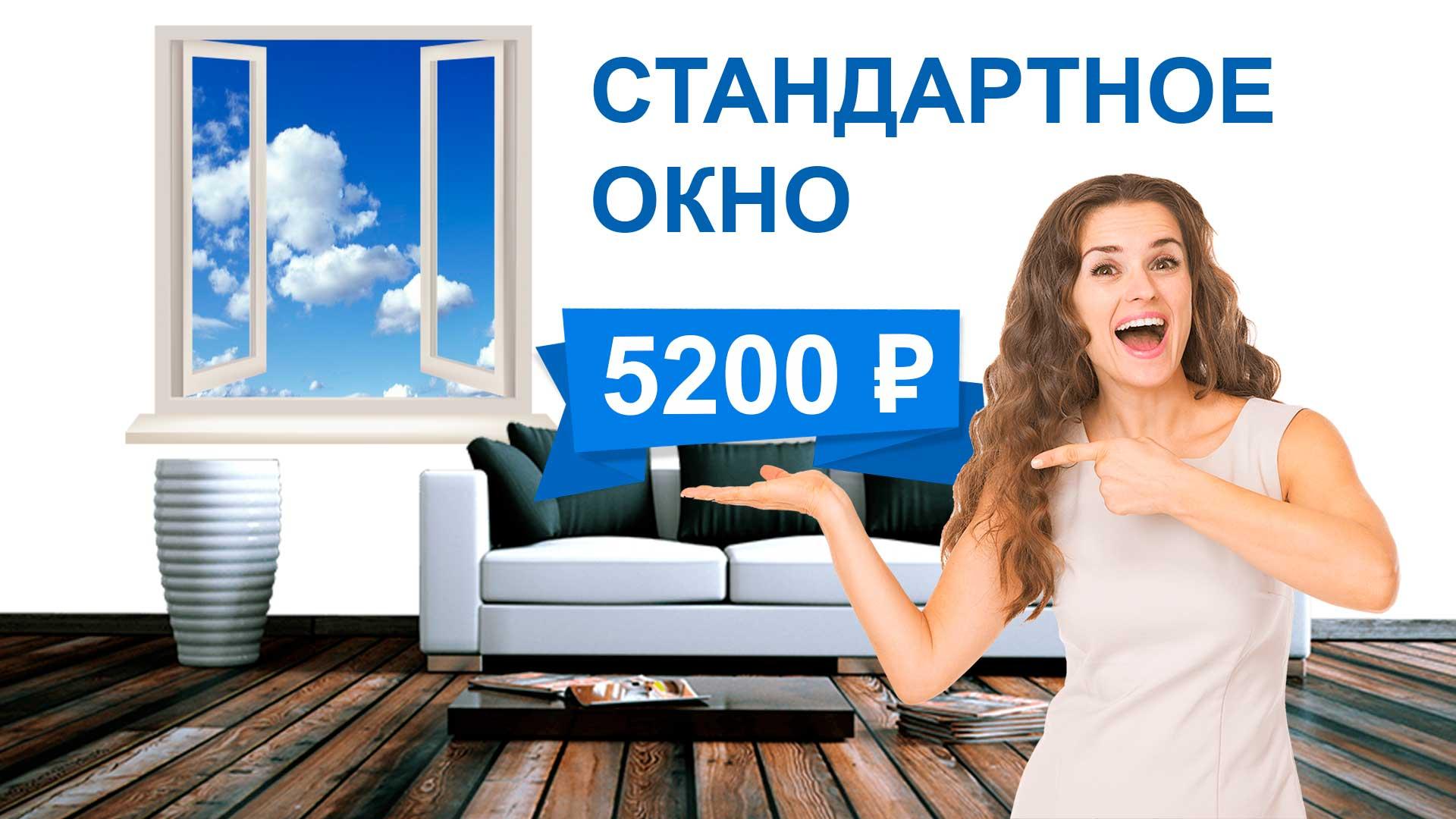 Стандартное окно — 5200 ₽